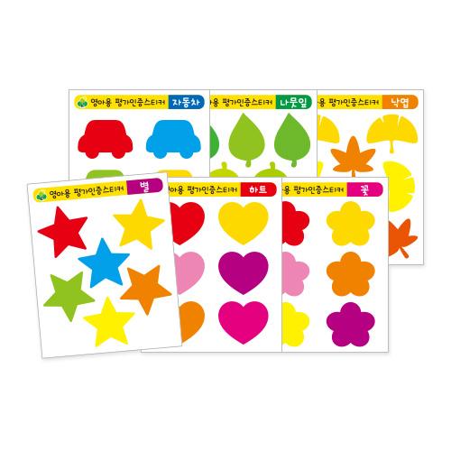 영아용평가인증스티커(5장1봉)