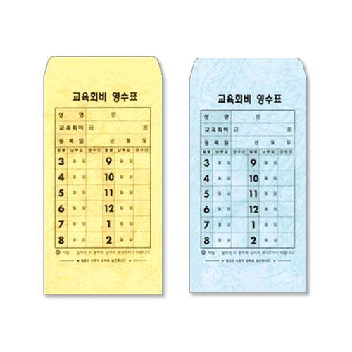 일반단색교육회비봉투(50장1봉)